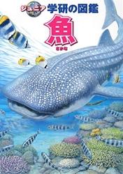 ジュニア学研の図鑑 魚