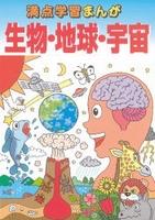 生物・地球・宇宙