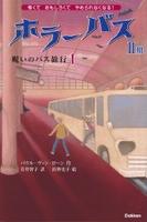 ホラーバス 呪いのバス旅行1