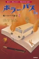 ホラーバス 呪いのバス旅行2