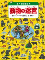 動物の迷宮
