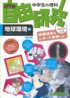 中学生の理科 自由研究 地球環境編(改訂版)