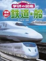 増補改訂版・鉄道・船