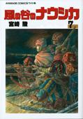 アニメージュ・コミックス・ワイド判 風の谷のナウシカ 7