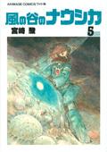 アニメージュ・コミックス・ワイド判 風の谷のナウシカ 5