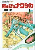 アニメージュ・コミックス・ワイド判 風の谷のナウシカ 1