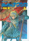 アニメージュ・コミックス・ワイド判 風の谷のナウシカ 3
