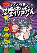 パンツマンVS恐怖のオバちゃんエイリアン スーパーヒーロー・パンツマン3