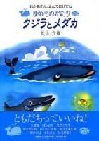 クジラとメダカ おかあさん、よんであげてね ゆめものがたり