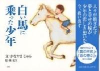 白い馬に乗った少年