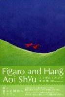 フィガロとハング