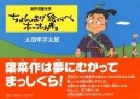創作児童文学 ちょんまげ絵くらべホーホケキョ
