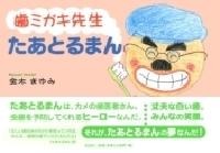 歯ミガキ先生たあとるまん