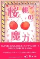 桜桃の魔力