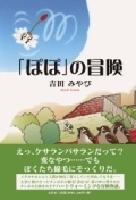 「ぽぽ」の冒険