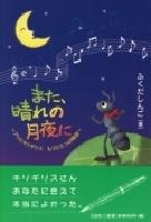また、晴れの月夜に〜アリとキリギリス もうひとつの物語〜