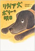 リタイア犬ポリーの明日