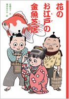 花のお江戸の金魚芝居