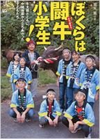 ぼくらは闘牛小学生!—牛太郎とともに、中越地震から立ちあがった子どもたち