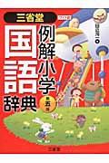 三省堂例解小学国語辞典 第5版