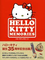 HELLO KITTY MEMORIES(ハローキティメモリーズ)