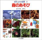 自然とあそぶ図鑑(1) 森のあそび