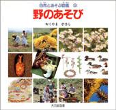 自然とあそぶ図鑑(3) 野のあそび