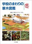 学校のまわりの草木図鑑 冬