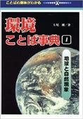 地球と自然現象
