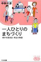 一人ひとりのまちづくり −神戸市長田区・再生の物語−