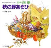 野の図鑑(3) 秋の野あそび