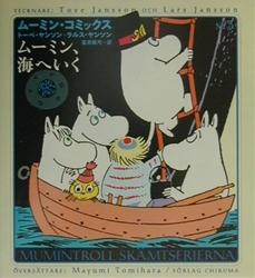 ムーミン・コミックス 3 ムーミン、海へ行く