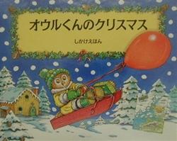 オウルくんのクリスマス