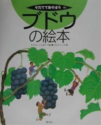 ブドウの絵本