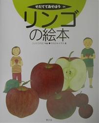 リンゴの絵本