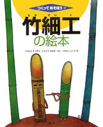 竹細工の絵本
