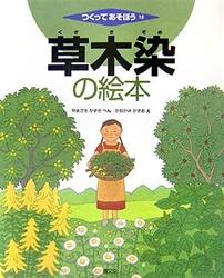 草木染の絵本