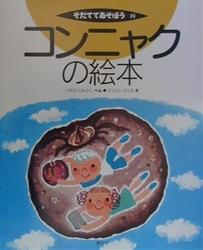 コンニャクの絵本