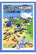 ジュニア地図帳こども世界の旅 新訂第6版