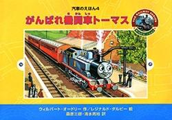 がんばれ機関車トーマス 汽車のえほん (4)