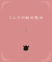 ミムラの絵本散歩