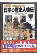 まんが 日本の歴史人物伝