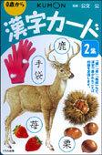 漢字カード 2集(新装版)