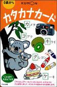 カタカナカード(新装版)