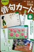 俳句カード 春(新装版)