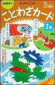 ことわざカード2集(新装版)