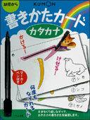 書きかたカード カタカナ(新装版)