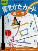 書きかたカード 漢字(新装版)