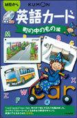 CD付き英語カード町の中のもの編(新装版)