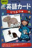 CD付き英語カードどうぶつ編(新装版)